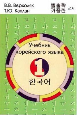 Книга Учебник корейского языка. Часть 1