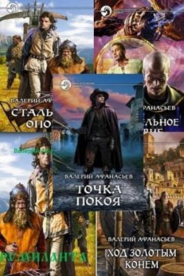 Книга Афанасьев Валерий - Собрание сочинений (10 книг)