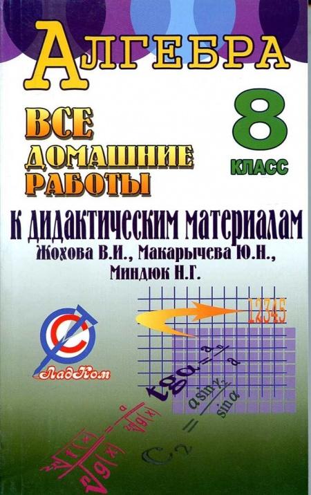 Книга ГДЗ Алгебра 8 класс ФГОС
