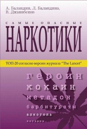 Книга Самые опасные наркотики