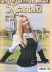 Журнал Ксюша №8 2009