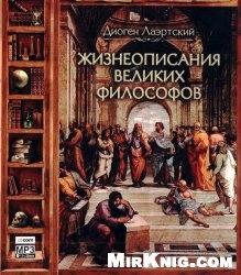 Аудиокнига Жизнеописания великих философов