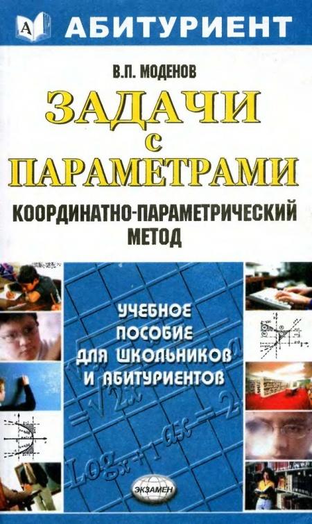 Книга Математика Задачи с параметрами.