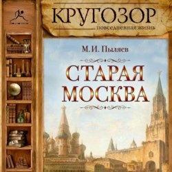 Аудиокнига Старая Москва. (Аудиокнига)