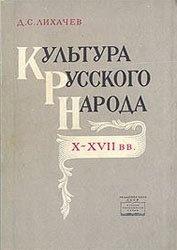 Книга Культура русского народа X-XVII веков