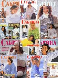 Журнал Сабрина №№ 1-12  2003 год