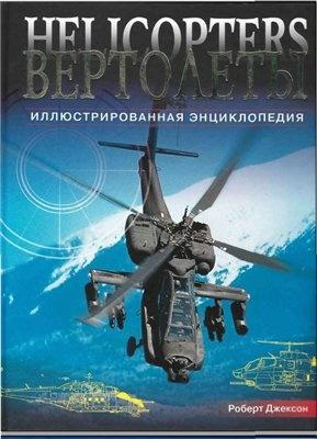 Книга Вертолеты. Иллюстрированная энциклопедия