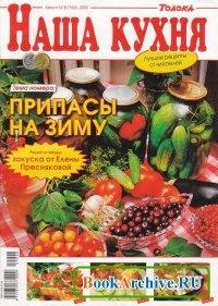 Журнал Наша кухня №8(162), 2009