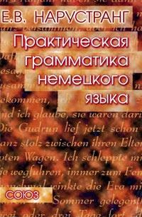 Практическая грамматика немецкого языка