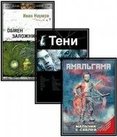 Книга Наумов Иван - Сборник (4 книги)