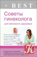Книга Книга Советы гинеколога для женского здоровья