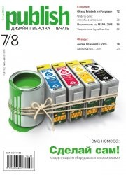 Журнал Publish №7-8 2015