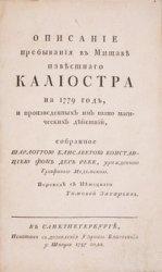 Книга Описание пребывания в Митаве известного Калиостра на 1779 год, и произведённых им тамо магических действий, собранное Шарлоттою Елисаветою Констанцией