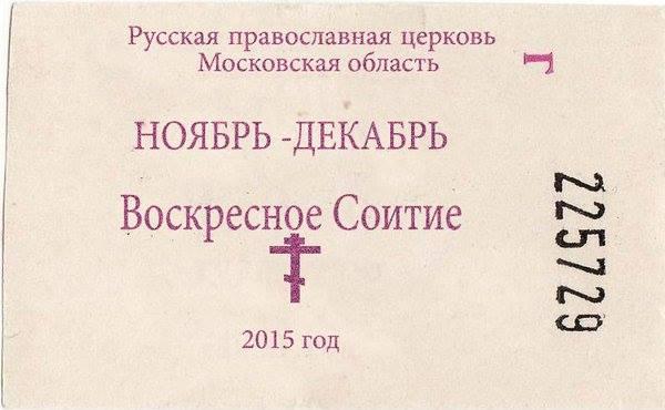 УПЦ МП канонизировала атамана Запорожской Сечи Калнышевского - Цензор.НЕТ 3944