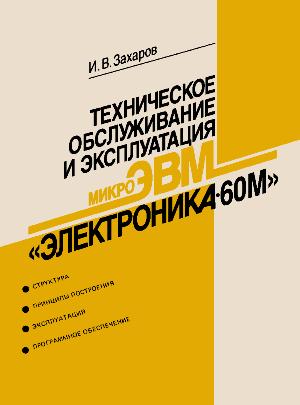 Книги с описанием отечественных ЭВМ и ПЭВМ. 0_f3cfa_6231062c_orig
