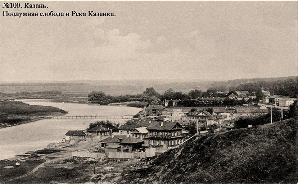 Подлужная слобода и река Казанка