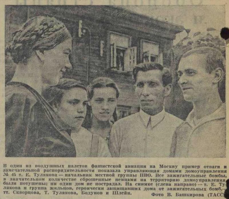 газета «Известия», 30 июля 1941 года