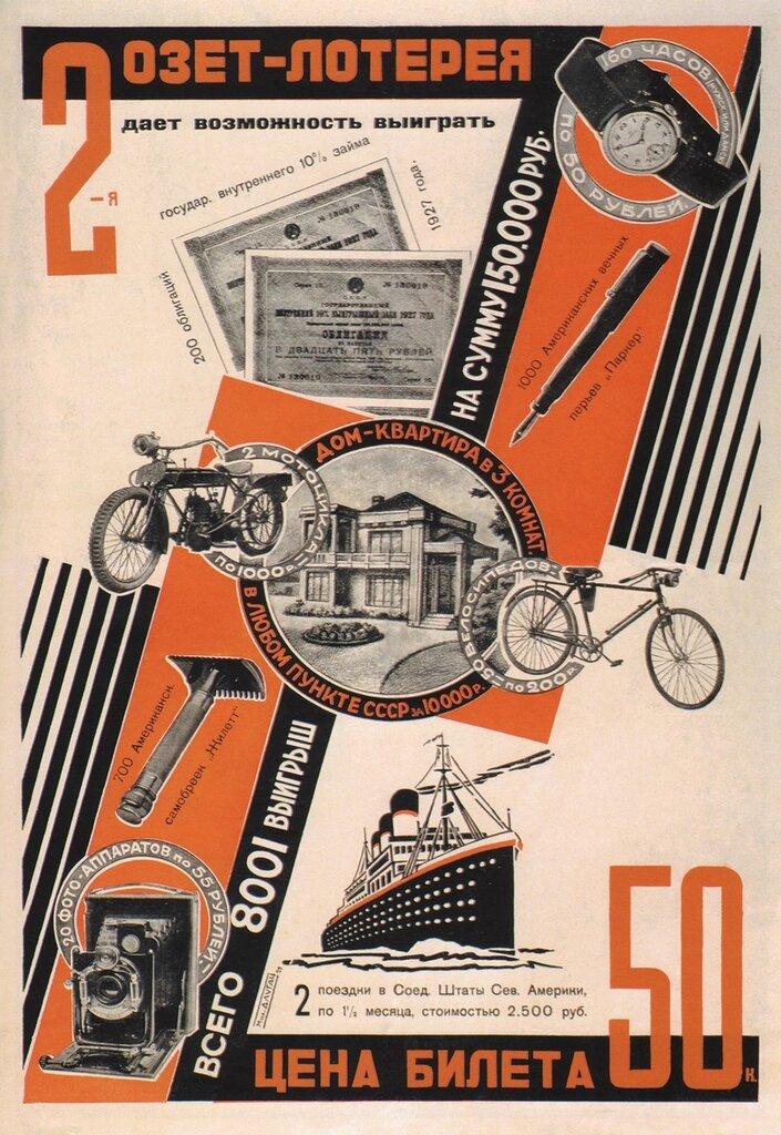 Ad by Mikhail Dlugach, 1929.jpg