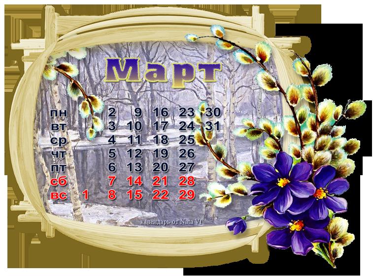календарь на март с картинками многих хозяек