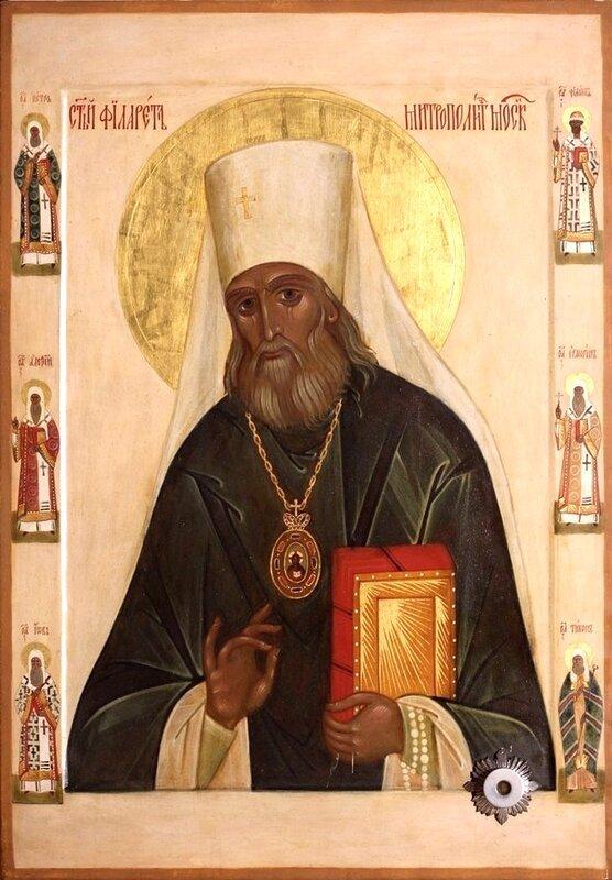 Святитель Филарет (Дроздов), Митрополит Московский и Коломенский.