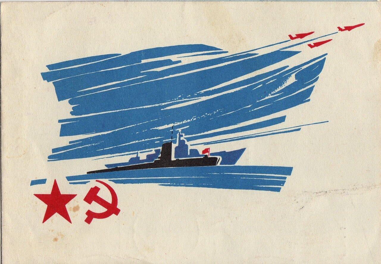 Открытки на 23 февраля день советской армии и военно морского флота