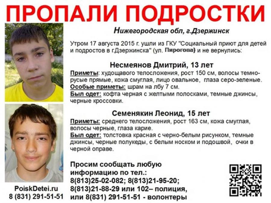 Стали известны подробности побега двух подростков из приюта в Дзержинске