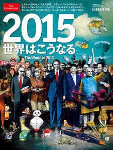 Economist2014 cover
