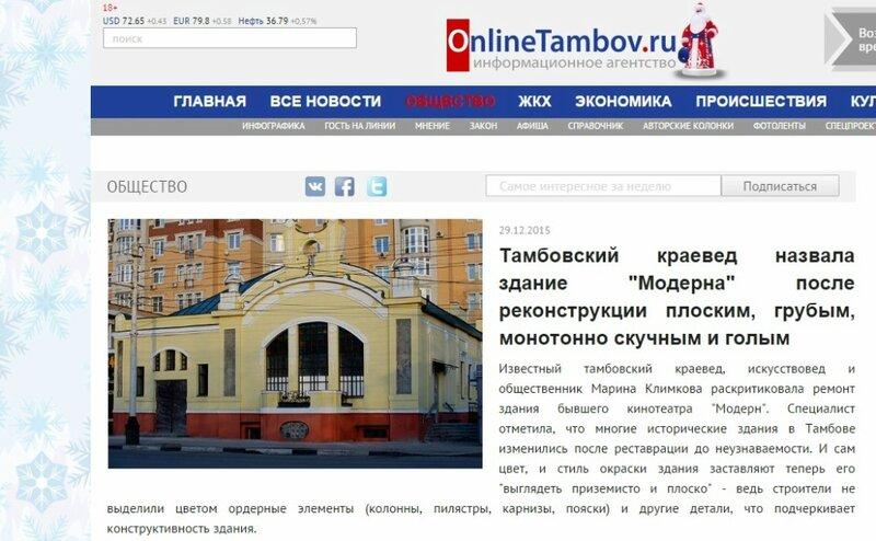 ОnlineTambov.ru, 29 декабря 2015 года