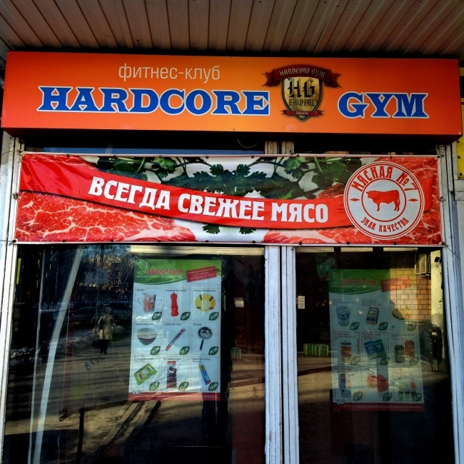 Самый суровый фитнес-клуб: только мясо, только хардкор!