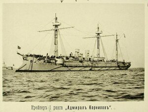 Крейсер I-го ранга Адмирал Корнилов