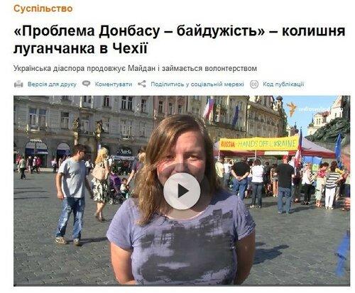 FireShot Screen Capture #3265 - '«Проблема Донбасу – байдужість» – колишня луганчанка в Чехії' - www_radiosvoboda_org_content_article_27259529_html.jpg