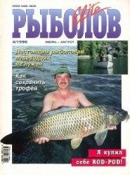 Журнал Рыболов Elite № 4 1998