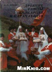 Книга Древние танцы балкарцев и карачаевцев