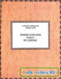 Книга Энциклопедия работ по дереву