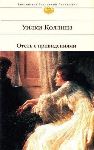 Книга Уилки Коллинз Отель с привидениями