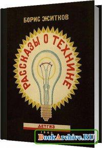Книга Рассказы о технике