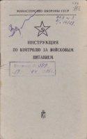 Книга Инструкция по контролю за войсковым питанием pdf  17,76Мб