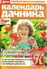 Журнал Книга Календарь дачника №3 2013