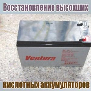 Книга Восстановление высохших кислотных аккумуляторов (2014) WebRip