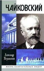 Книга Чайковский