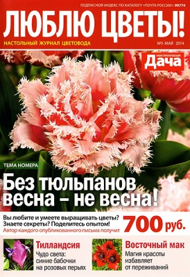 Журнал Журнал Люблю цветы! № 5 2014