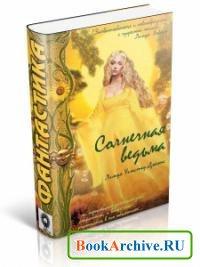 Книга Солнечная Ведьма