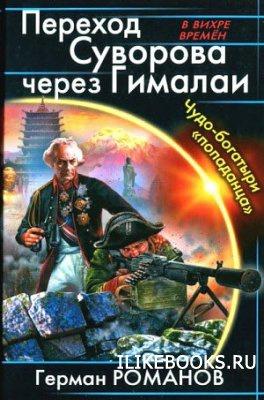 Книга Романов Герман - Переход Суворова через Гималаи. Чудо-богатыри попаданца