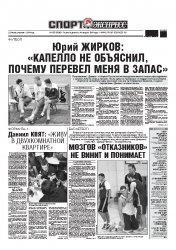 Журнал Спорт-Экспресс (22 Июля 2014)