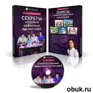 Книга Секрет создания эффектных презентаций. Видеоуроки (2013)
