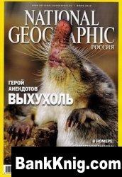 Журнал National Geographic №6 2010