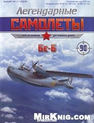 Журнал Легендарные самолеты №90