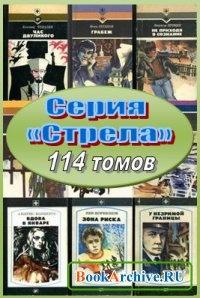 Серия - «Стрела» (114 томов)