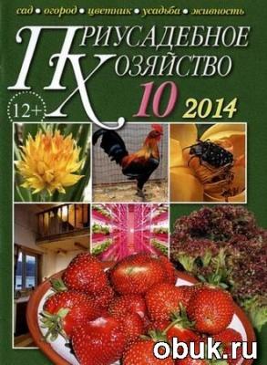 Книга Приусадебное хозяйство №10 (октябрь 2014) + приложения