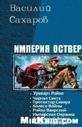 Книга Империя Оствер. Цикл из 8 книг